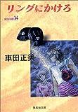 リングにかけろ (14) (集英社文庫―コミック版)