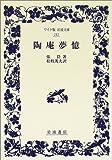陶庵夢憶 (ワイド版岩波文庫 (212))