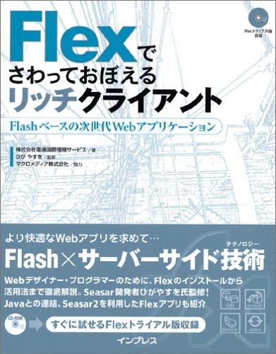 Flexでさわっておぼえるリッチクライアント Flashベースの次世代Webアプリケーションの詳細を見る