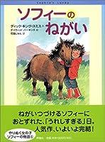 ソフィーのねがい (評論社の児童図書館・文学の部屋)