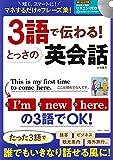 3語で伝わる! とっさの英会話【リスニングCD付録】 (TJMOOK)
