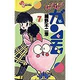 GU-GUガンモ(7) (少年サンデーコミックス)