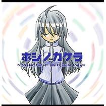 [同人音楽]ホシノカケラ ~acceleration of SUGURI sound track~