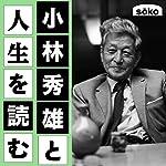 『アンドレ・ジイド』 小林秀雄と人生を読む