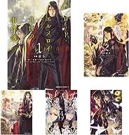 ロード・エルメロイII世の事件簿 1-6巻 新品セット