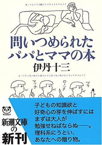 問いつめられたパパとママの本 (新潮文庫)