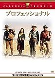 プロフェッショナル [DVD] 画像