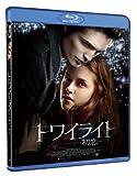 トワイライト~初恋~[Blu-ray/ブルーレイ]