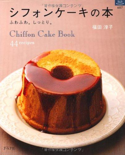 シフォンケーキの本―ふわふわ。しっとり。 (マイライフシリーズ 687 特集版)の詳細を見る