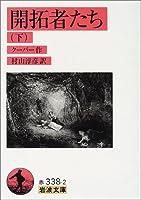 開拓者たち〈下〉 (岩波文庫 赤 338-2)