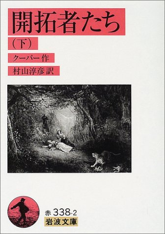 開拓者たち〈下〉 (岩波文庫 赤 338-2)の詳細を見る