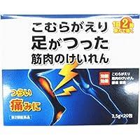 【第2類医薬品】本草芍薬甘草湯エキス顆粒-H 2.5g×20