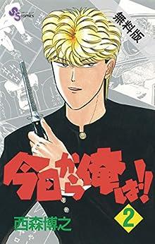 今日から俺は!!(2)【期間限定 無料お試し版】 (少年サンデーコミックス)