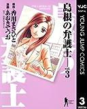 島根の弁護士 3 (ヤングジャンプコミックスDIGITAL)