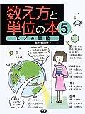 数え方と単位の本 (5)