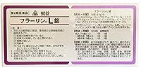 【第2類医薬品】剤盛堂薬品ホノミ漢方 フラーリンL錠 90錠