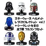 スター・ウォーズ ヘルメットレプリカコレクション Vol.1 全7種セット (シークレット ダースベイダー込み)STARWARS スターウォーズ