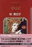 マンガ世界の文学 (9) サロメ