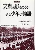 天皇の影をめぐるある少年の物語―戦中戦後私史 (刀水歴史全書)