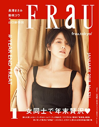 FRaU (フラウ) 2018年 1月号 [雑誌]