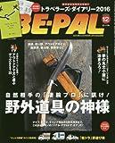 BE-PAL(ビーパル) 2015年 12 月号 [雑誌]の画像
