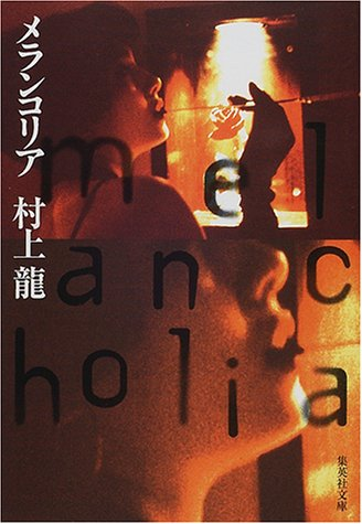 メランコリア (集英社文庫)