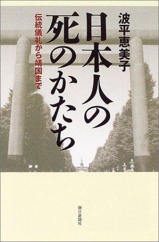 日本人の死のかたち  伝統儀礼から靖国まで (朝日選書)の詳細を見る