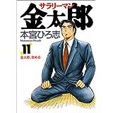 サラリーマン金太郎 11 (ヤングジャンプコミックス)