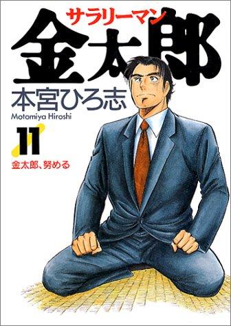 サラリーマン金太郎 (11) (ヤングジャンプ・コミックス)の詳細を見る