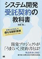 システム開発 受託契約の教科書