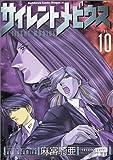 サイレントメビウス (10) (角川コミックス・ドラゴンJr.―麻宮騎亜コレクション)