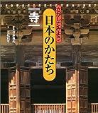 さがしてみよう日本のかたち〈1〉寺