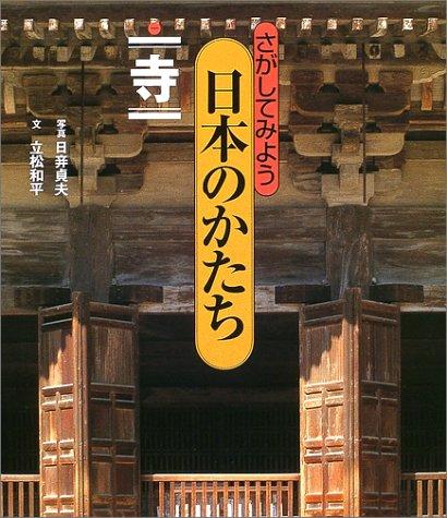 さがしてみよう日本のかたち〈1〉寺の詳細を見る