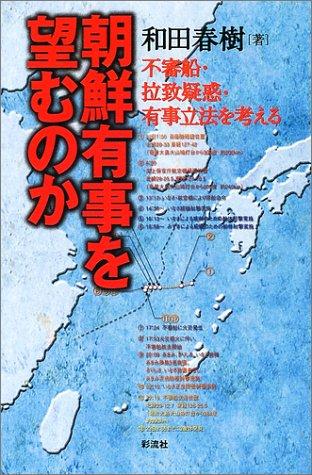 朝鮮有事を望むのか―不審船・拉致疑惑・有事立法を考える