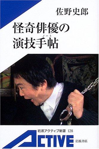 怪奇俳優の演技手帖 (岩波アクティブ新書)の詳細を見る