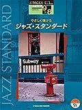 STAGEA・EL ジャズ 9~8級 やさしく弾けるジャズ・スタンダード