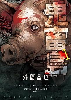 [外薗昌也]の鬼畜島(1) (バンブーコミックス)