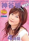 REAL STARS 神谷姫 BEST 4時間 [DVD]