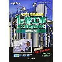 分野別問題解説集 1級管工事施工管理技術検定実地試験〈平成29年度〉 (スーパーテキストシリーズ)