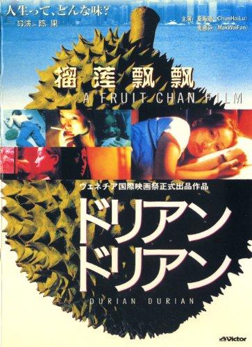 ドリアンドリアン [DVD]