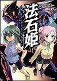 法石姫-クロイハナトナクシタナマエ- / 大迫 純一 のシリーズ情報を見る