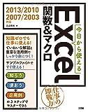 今日から使える Excel関数&マクロ 2013/2010/2007/2003対応