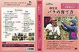 [DVD]ローズスタイリスト大野耕生の 耕生流バラの育て方 画像