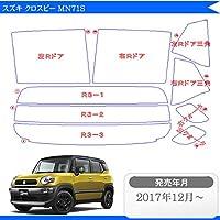 カット済みカーフィルム スズキ SUZUKI クロスビー MN71S専用 車種別 車種専用 スーパーブラック/ノーマル