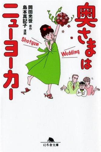 奥さまはニューヨーカー―Shotgun Wedding (幻冬舎文庫)の詳細を見る