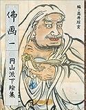 佛画〈1〉円山派下絵集