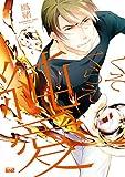 くそくらえ純愛 【電子限定特典付き】 (バンブーコミックス 麗人uno!コミックス)