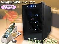 収納 ワイン セラー 赤ワイン 白ワイン 冷却 8本収納ワインセラー