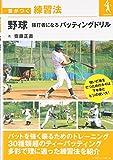 野球 強打者になるバッティングドリル (差がつく練習法)