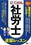 2013年版 U-CANの社労士 速習レッスン (ユーキャンの資格試験シリーズ)